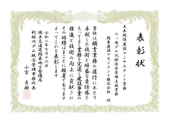 令和元年度「優良業務事務所長表彰及び優秀技術者表彰」を受賞しました